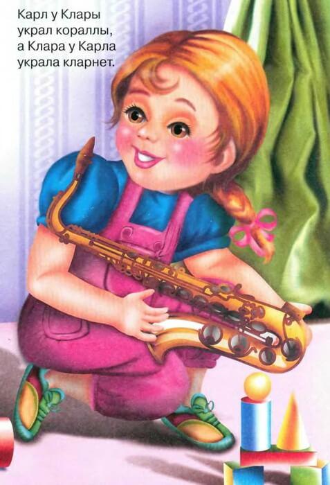 Карл у Клары украл кораллы, а Клара у Карла украла кларнет