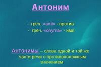 Пословицы и поговорки с антонимами